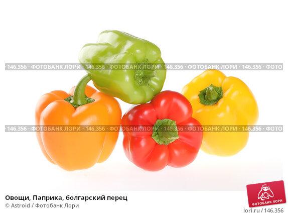 Овощи, Паприка, болгарский перец, фото № 146356, снято 4 января 2007 г. (c) Astroid / Фотобанк Лори