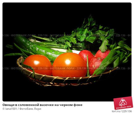 Овощи в соломенной вазочке на черном фоне, эксклюзивное фото № 229136, снято 21 марта 2008 г. (c) lana1501 / Фотобанк Лори