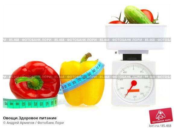 Овощи.Здоровое питание, фото № 85468, снято 17 июля 2007 г. (c) Андрей Армягов / Фотобанк Лори
