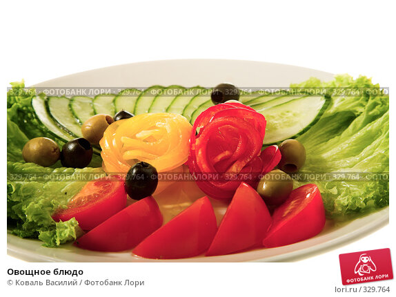 Овощное блюдо, фото № 329764, снято 23 апреля 2008 г. (c) Коваль Василий / Фотобанк Лори