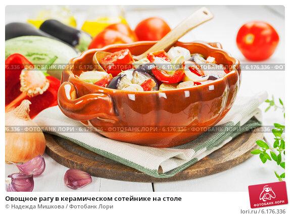 Купить «Овощное рагу в керамическом сотейнике на столе», фото № 6176336, снято 22 июля 2014 г. (c) Надежда Мишкова / Фотобанк Лори