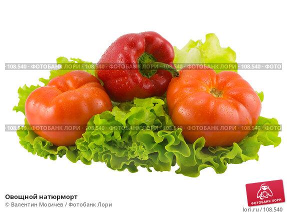 Овощной натюрморт, фото № 108540, снято 5 мая 2007 г. (c) Валентин Мосичев / Фотобанк Лори