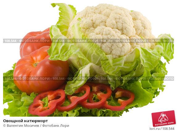 Овощной натюрморт, фото № 108544, снято 5 мая 2007 г. (c) Валентин Мосичев / Фотобанк Лори