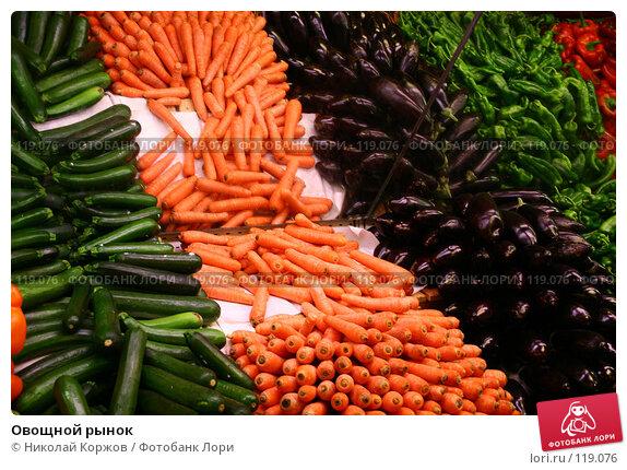 Купить «Овощной рынок», фото № 119076, снято 2 января 2007 г. (c) Николай Коржов / Фотобанк Лори