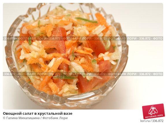 Овощной салат в хрустальной вазе, фото № 336872, снято 12 марта 2006 г. (c) Галина Михалишина / Фотобанк Лори