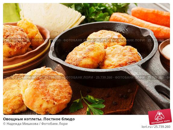 овощные котлеты рецепты с фото постные