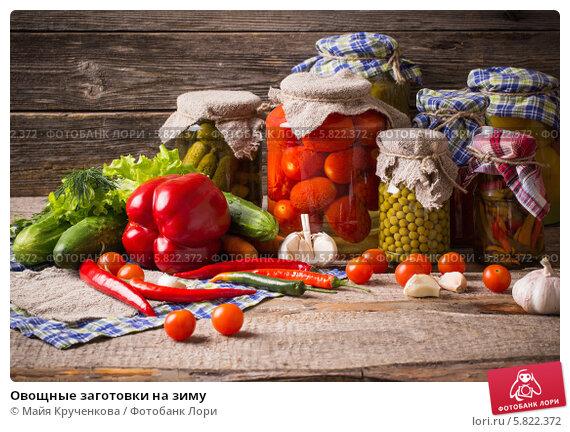 Купить «Овощные заготовки на зиму», фото № 5822372, снято 5 апреля 2014 г. (c) Майя Крученкова / Фотобанк Лори