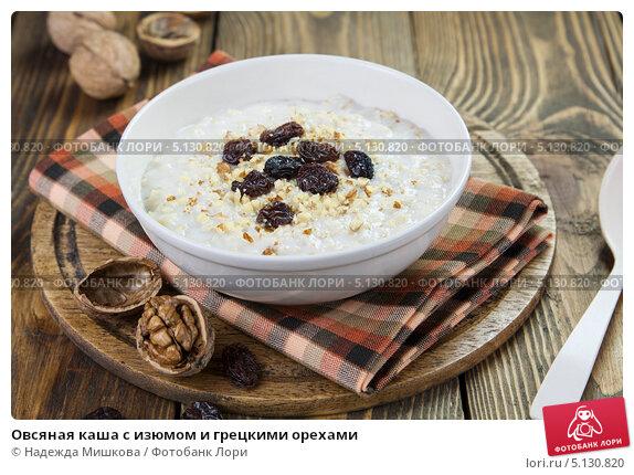 Купить «Овсяная каша с изюмом и грецкими орехами», фото № 5130820, снято 8 октября 2013 г. (c) Надежда Мишкова / Фотобанк Лори