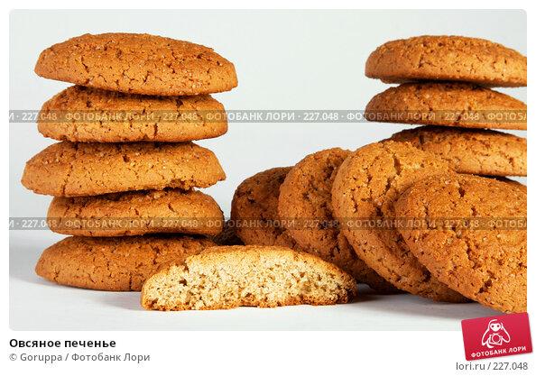 Овсяное печенье, фото № 227048, снято 14 марта 2008 г. (c) Goruppa / Фотобанк Лори