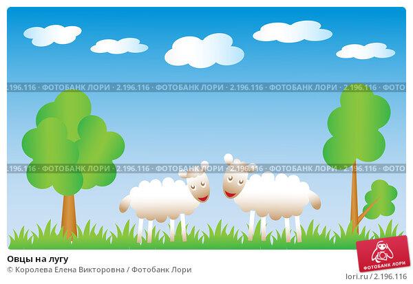 Овцы на лугу. Стоковая иллюстрация, иллюстратор Королева Елена Викторовна / Фотобанк Лори