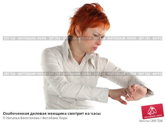 Купить «Озабоченная деловая женщина смотрит на часы», фото № 297724, снято 17 мая 2008 г. (c) Наталья Белотелова / Фотобанк Лори