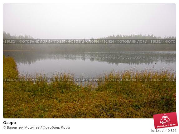 Озеро, фото № 110824, снято 23 сентября 2006 г. (c) Валентин Мосичев / Фотобанк Лори