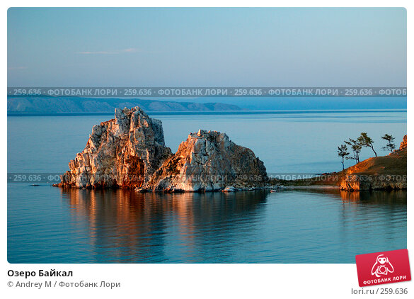 Озеро Байкал, фото № 259636, снято 9 сентября 2007 г. (c) Andrey M / Фотобанк Лори