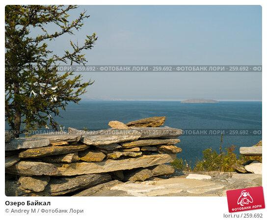 Озеро Байкал, фото № 259692, снято 4 сентября 2007 г. (c) Andrey M / Фотобанк Лори