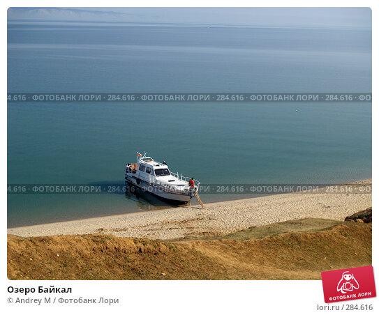 Озеро Байкал, фото № 284616, снято 4 сентября 2007 г. (c) Andrey M / Фотобанк Лори