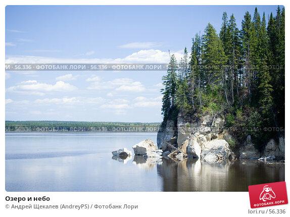 Озеро и небо, фото № 56336, снято 20 мая 2007 г. (c) Андрей Щекалев (AndreyPS) / Фотобанк Лори