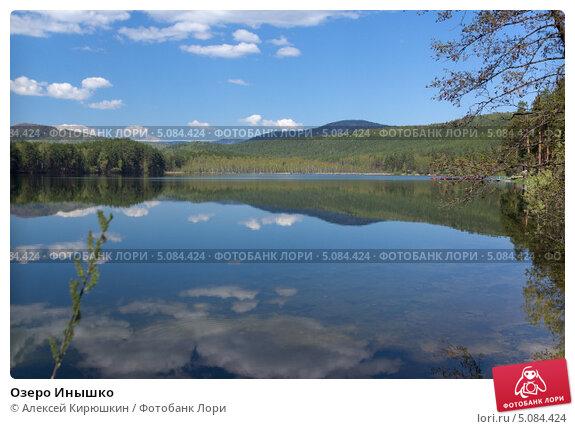 Озеро Инышко. Стоковое фото, фотограф Алексей Кирюшкин / Фотобанк Лори