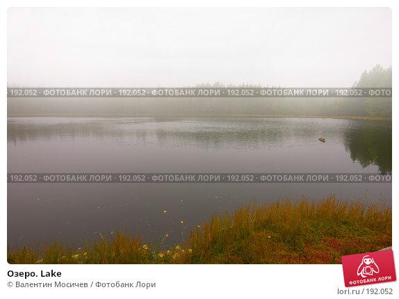 Купить «Озеро. Lake», фото № 192052, снято 23 сентября 2006 г. (c) Валентин Мосичев / Фотобанк Лори