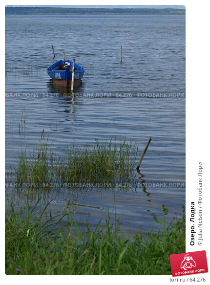 Озеро. Лодка, фото № 64276, снято 30 июня 2007 г. (c) Julia Nelson / Фотобанк Лори