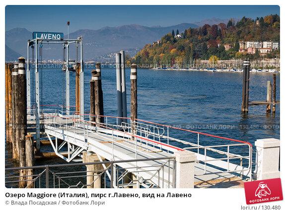 Купить «Озеро Maggiore (Италия), пирс г.Лавено, вид на Лавено», фото № 130480, снято 23 ноября 2017 г. (c) Влада Посадская / Фотобанк Лори