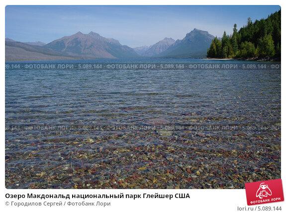 Озеро Макдональд национальный парк Глейшер США (2012 год). Редакционное фото, фотограф Городилов Сергей / Фотобанк Лори