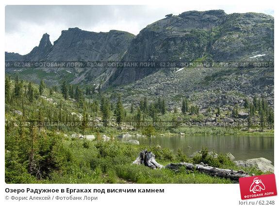 Озеро Радужное в Ергаках под висячим камнем, фото № 62248, снято 14 июля 2007 г. (c) Форис Алексей / Фотобанк Лори