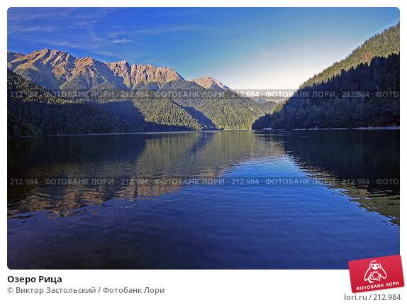Озеро Рица, фото № 212984, снято 20 сентября 2007 г. (c) Виктор Застольский / Фотобанк Лори