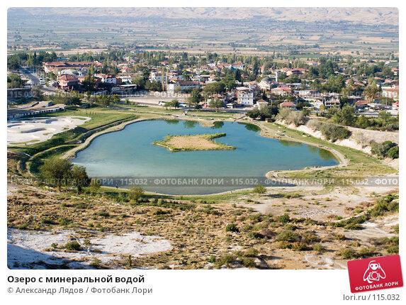 Озеро с минеральной водой, фото № 115032, снято 17 сентября 2007 г. (c) Александр Лядов / Фотобанк Лори