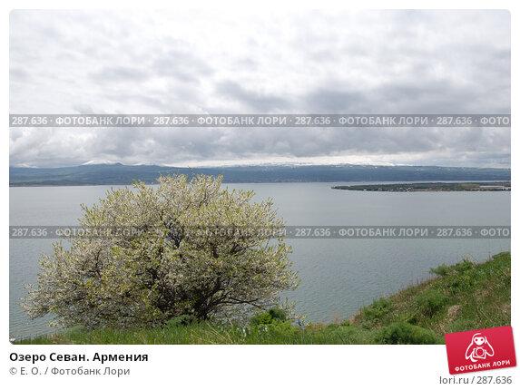 Озеро Севан. Армения, фото № 287636, снято 3 мая 2008 г. (c) Екатерина Овсянникова / Фотобанк Лори
