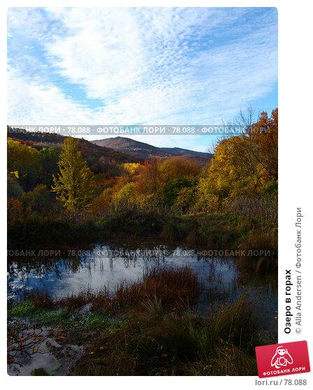 Озеро в горах, фото № 78088, снято 25 октября 2006 г. (c) Alla Andersen / Фотобанк Лори