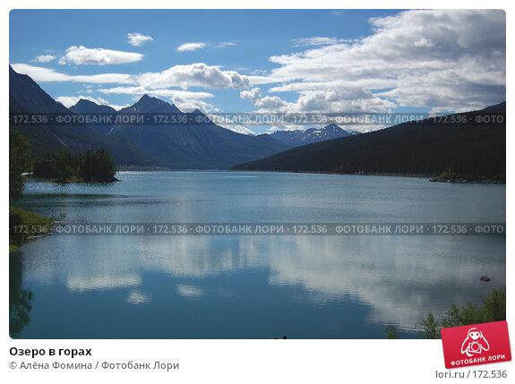 Озеро в горах, фото № 172536, снято 11 июля 2007 г. (c) Алёна Фомина / Фотобанк Лори