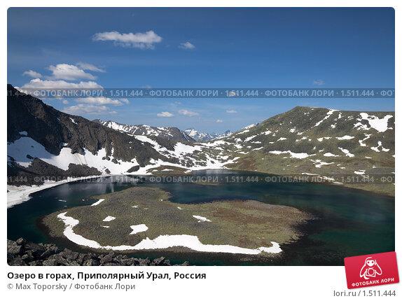 Купить «Озеро в горах, Приполярный Урал, Россия», фото № 1511444, снято 15 июля 2009 г. (c) Max Toporsky / Фотобанк Лори
