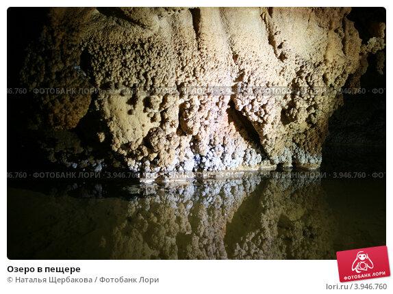 Озеро в пещере. Стоковое фото, фотограф Наталья Щербакова / Фотобанк Лори