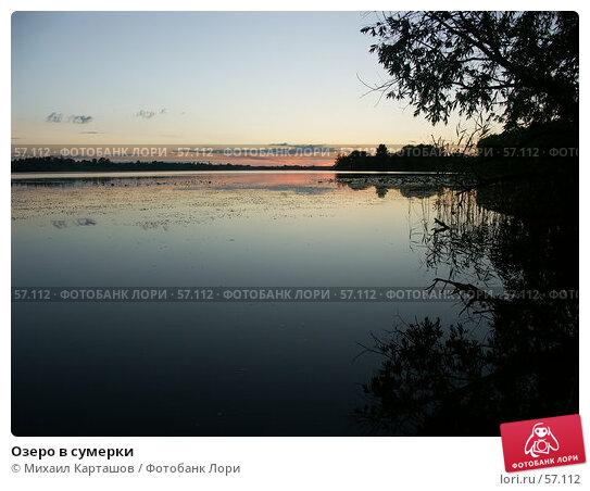 Купить «Озеро в сумерки», эксклюзивное фото № 57112, снято 23 июля 2005 г. (c) Михаил Карташов / Фотобанк Лори