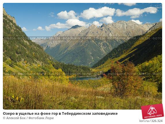Озеро в ущелье на фоне гор в Тебердинском заповеднике, фото № 326324, снято 29 сентября 2007 г. (c) Алексей Бок / Фотобанк Лори