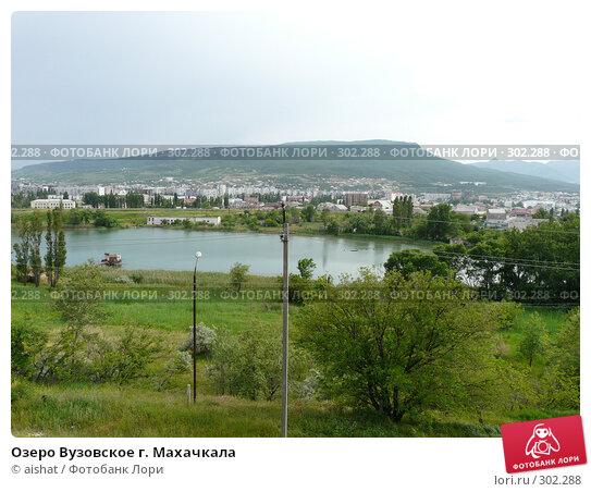 Озеро Вузовское г. Махачкала, фото № 302288, снято 20 мая 2008 г. (c) aishat / Фотобанк Лори