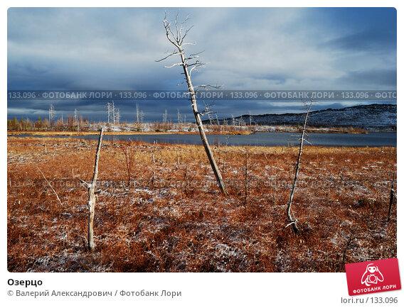 Озерцо, фото № 133096, снято 10 октября 2007 г. (c) Валерий Александрович / Фотобанк Лори
