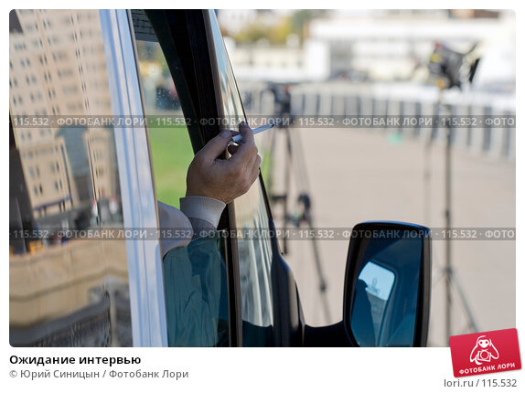 Купить «Ожидание интервью», фото № 115532, снято 21 сентября 2007 г. (c) Юрий Синицын / Фотобанк Лори