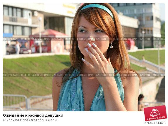 Ожидание красивой девушки, фото № 61620, снято 6 июля 2007 г. (c) Vdovina Elena / Фотобанк Лори