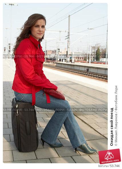 Ожидая свой поезд, фото № 53744, снято 1 апреля 2007 г. (c) Михаил Лавренов / Фотобанк Лори