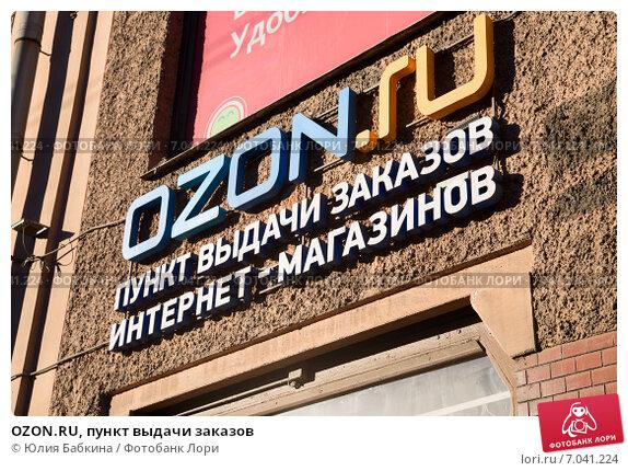 64e73fd9af87 OZON.RU, пункт выдачи заказов. Купить фото № 7041224. Фотограф Юлия ...