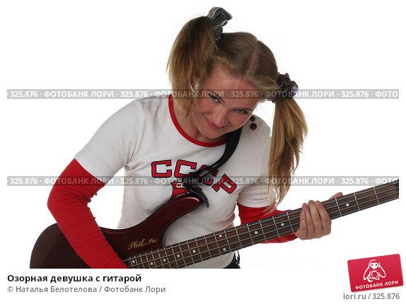 Озорная девушка с гитарой, фото № 325876, снято 1 июня 2008 г. (c) Наталья Белотелова / Фотобанк Лори