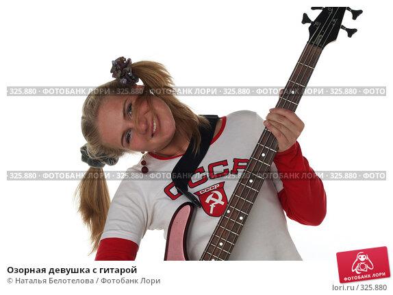 Озорная девушка с гитарой, фото № 325880, снято 1 июня 2008 г. (c) Наталья Белотелова / Фотобанк Лори