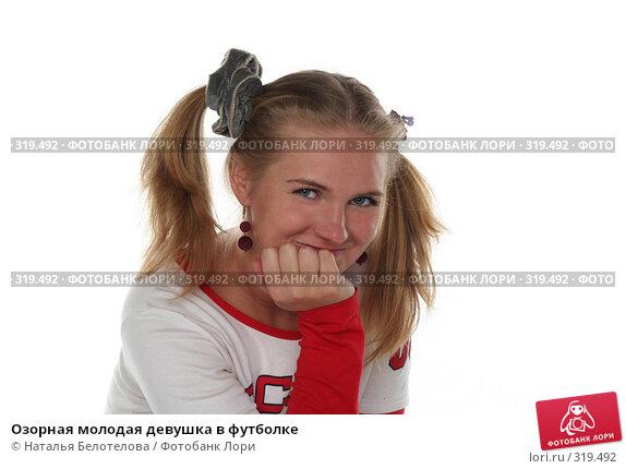 Озорная молодая девушка в футболке, фото № 319492, снято 1 июня 2008 г. (c) Наталья Белотелова / Фотобанк Лори