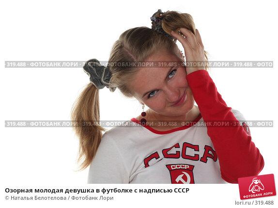 Купить «Озорная молодая девушка в футболке с надписью СССР», фото № 319488, снято 1 июня 2008 г. (c) Наталья Белотелова / Фотобанк Лори