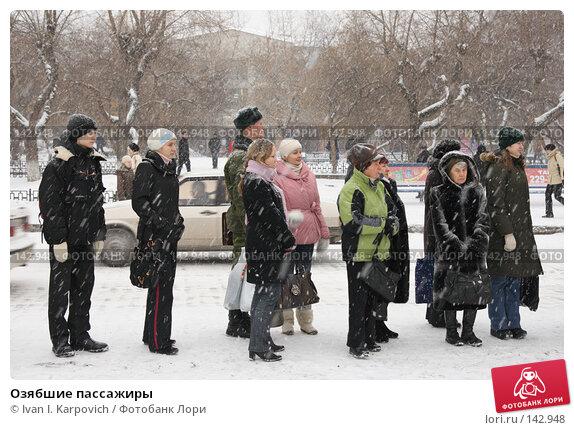 Озябшие пассажиры, фото № 142948, снято 29 ноября 2007 г. (c) Ivan I. Karpovich / Фотобанк Лори