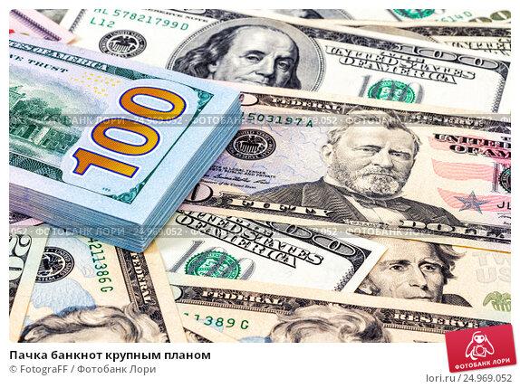 Купить «Пачка банкнот крупным планом», фото № 24969052, снято 3 июня 2020 г. (c) FotograFF / Фотобанк Лори