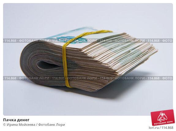 Пачка денег, фото № 114868, снято 12 сентября 2007 г. (c) Ирина Мойсеева / Фотобанк Лори