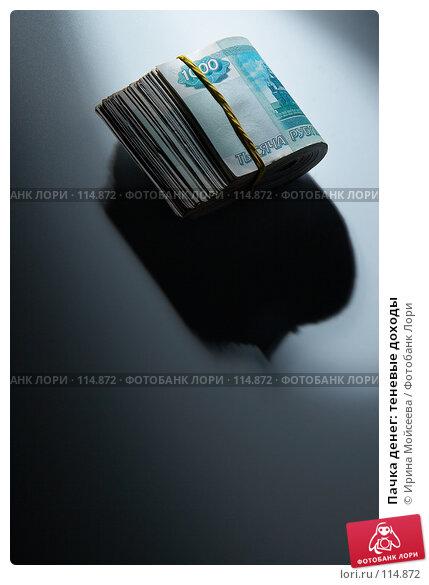 Пачка денег: теневые доходы, фото № 114872, снято 12 сентября 2007 г. (c) Ирина Мойсеева / Фотобанк Лори