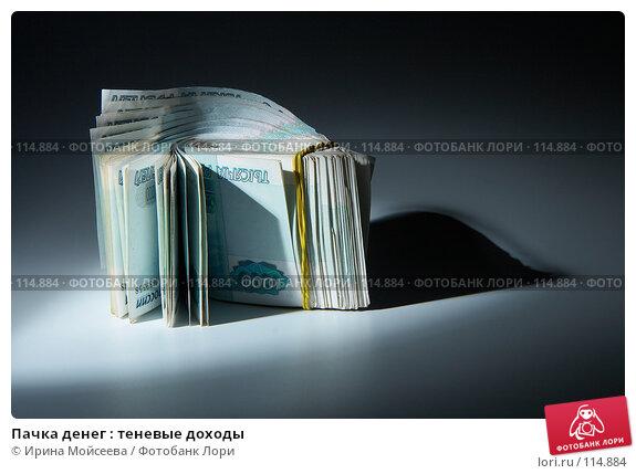 Пачка денег : теневые доходы, фото № 114884, снято 12 сентября 2007 г. (c) Ирина Мойсеева / Фотобанк Лори